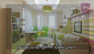 اتاق خواب کودک پرنور