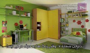 اتاق خواب کودک زرد و سبز