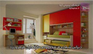 دیزاین اتاق کودک و نوجوان