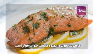ماهی سالمون و رفع بیخوابی
