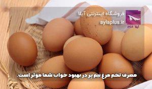 خواص تخم مرغ